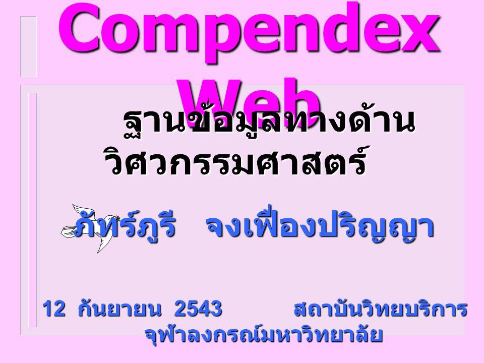Ei CompendexWeb ภัทร์ภูรี จงเฟื่องปริญญา