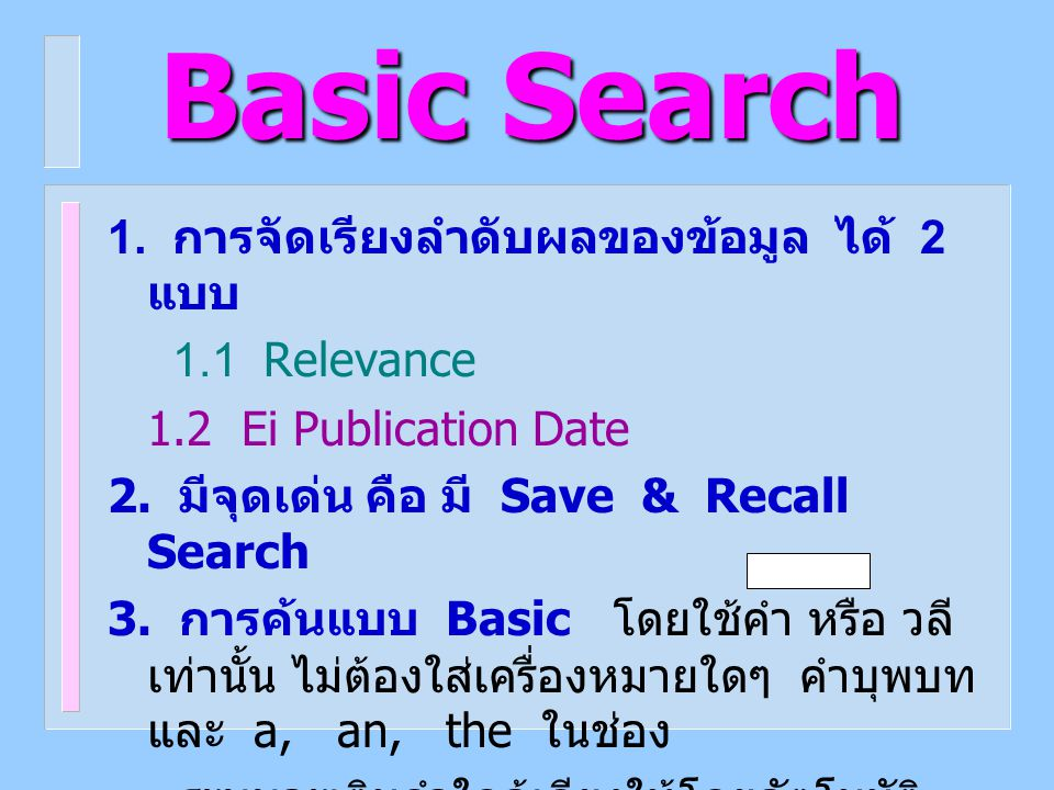 Basic Search 1. การจัดเรียงลำดับผลของข้อมูล ได้ 2 แบบ 1.1 Relevance