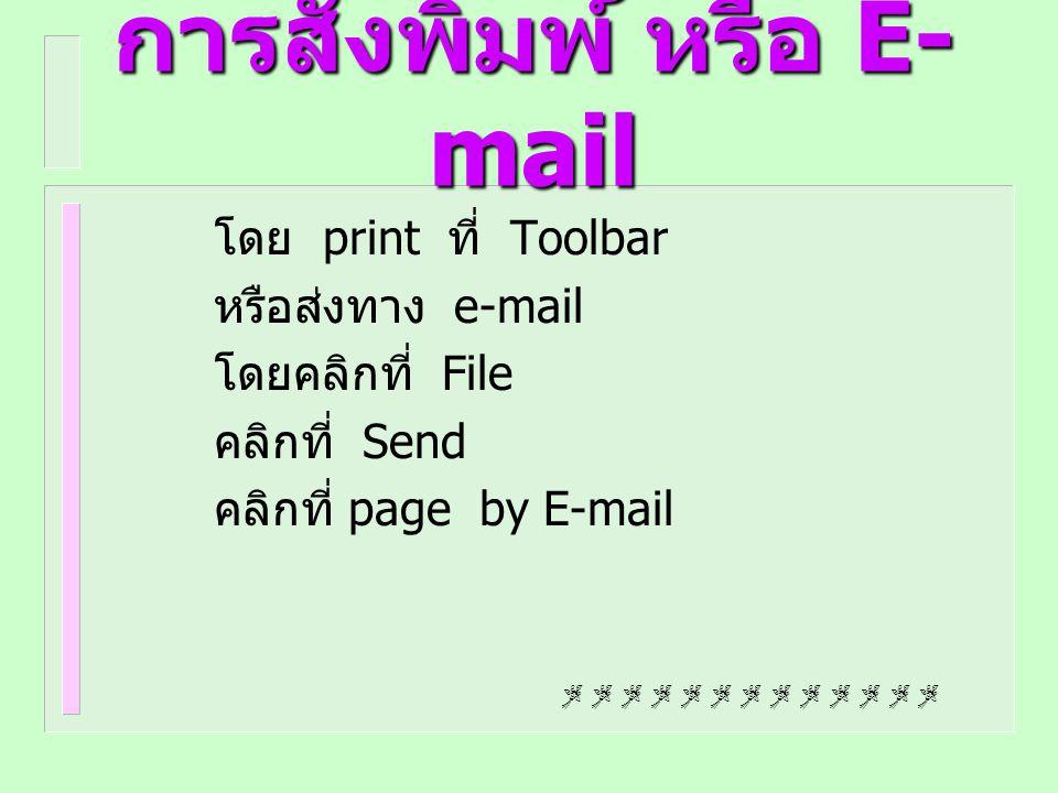 การสั่งพิมพ์ หรือ E-mail
