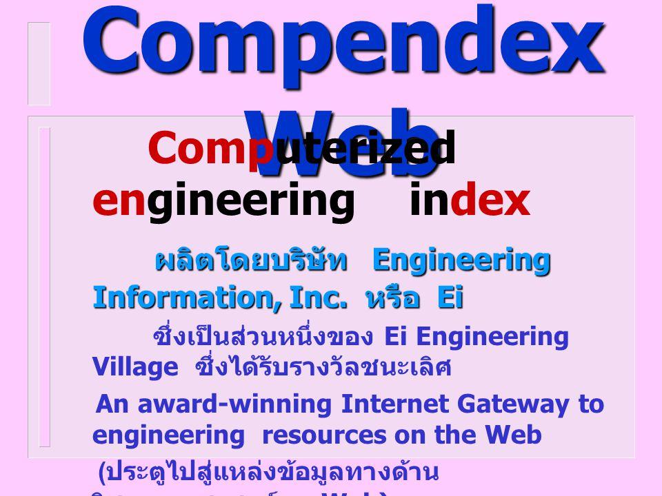 Ei CompendexWeb ผลิตโดยบริษัท Engineering Information, Inc. หรือ Ei