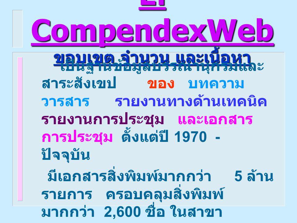 Ei CompendexWeb ขอบเขต จำนวน และเนื้อหา
