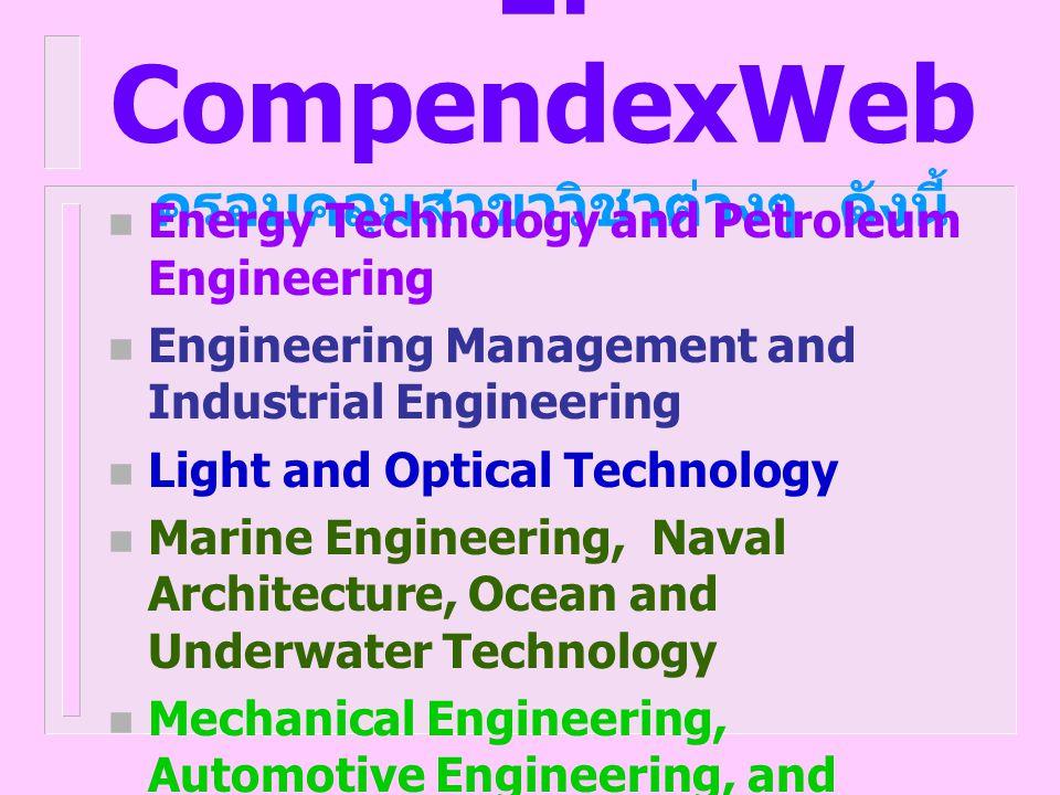 Ei CompendexWeb ครอบคลุมสาขาวิชาต่างๆ ดังนี้