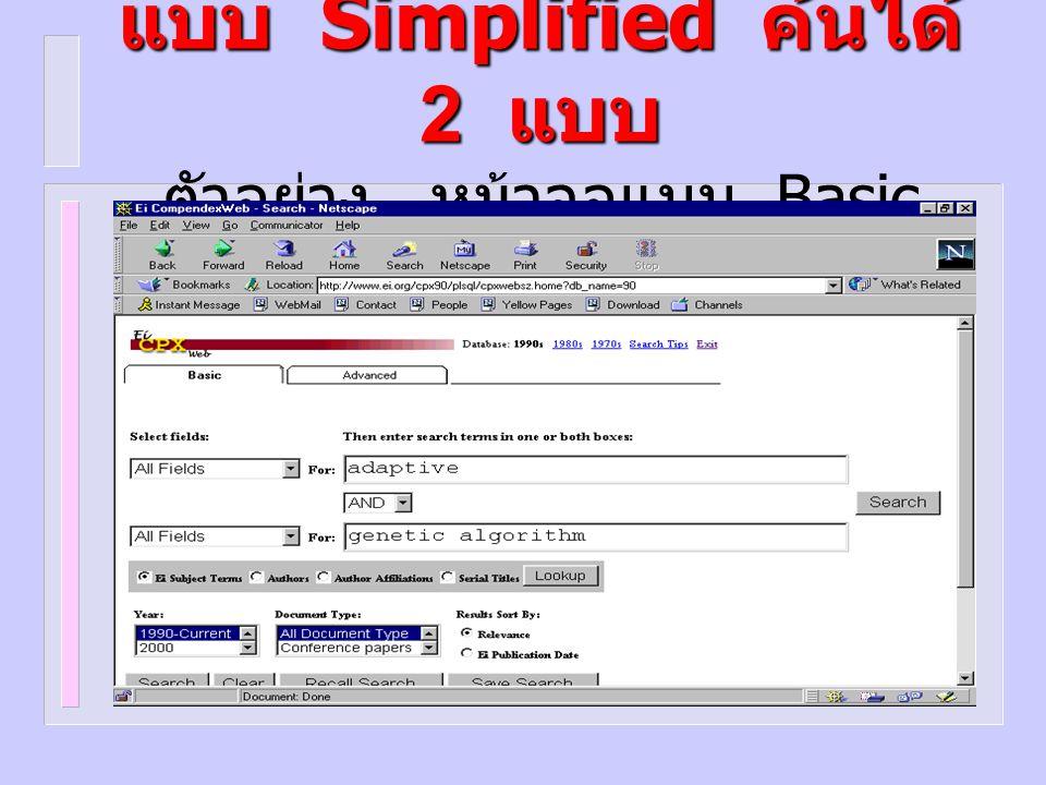 แบบ Simplified ค้นได้ 2 แบบ ตัวอย่าง หน้าจอแบบ Basic