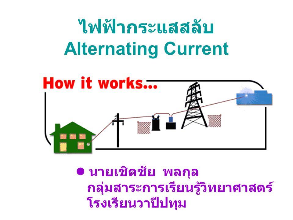 ไฟฟ้ากระแสสลับ Alternating Current