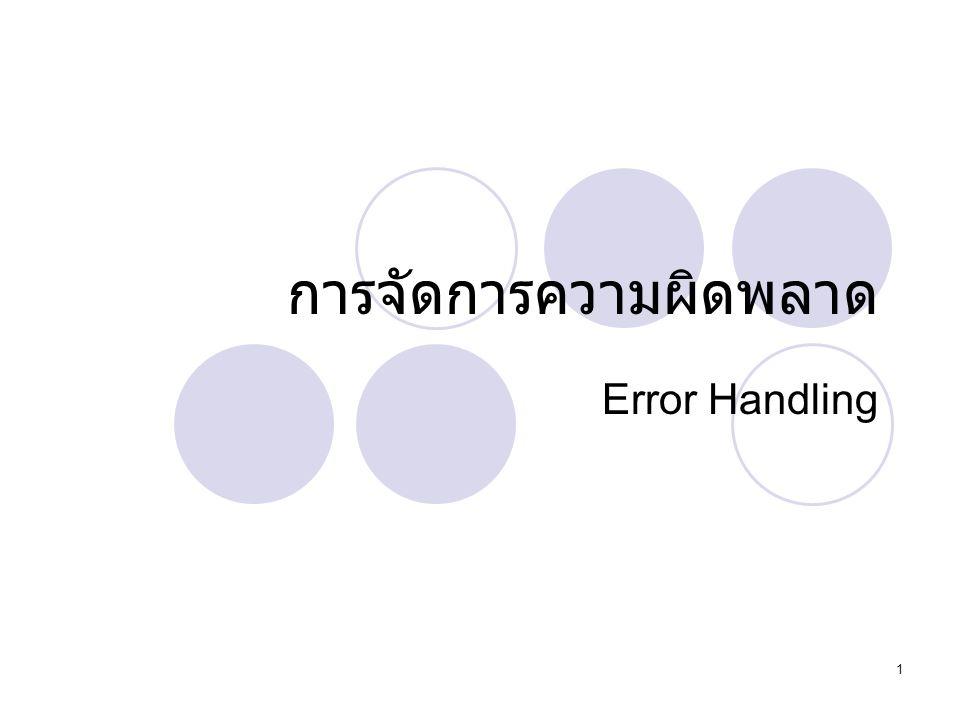 การจัดการความผิดพลาด