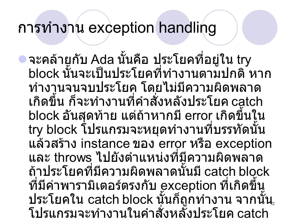 การทำงาน exception handling