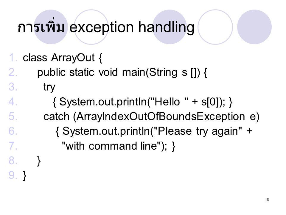 การเพิ่ม exception handling