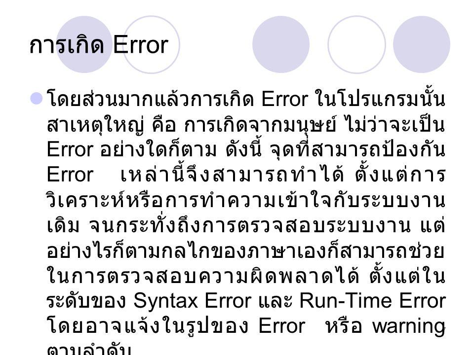 การเกิด Error