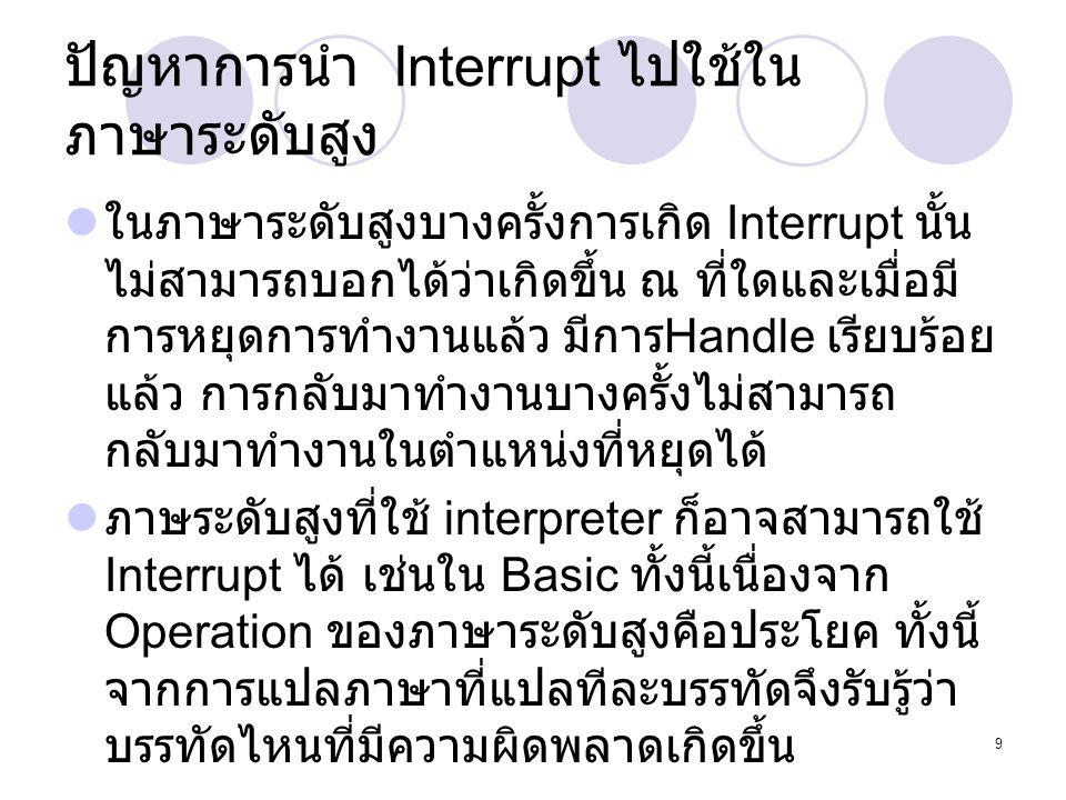 ปัญหาการนำ Interrupt ไปใช้ในภาษาระดับสูง