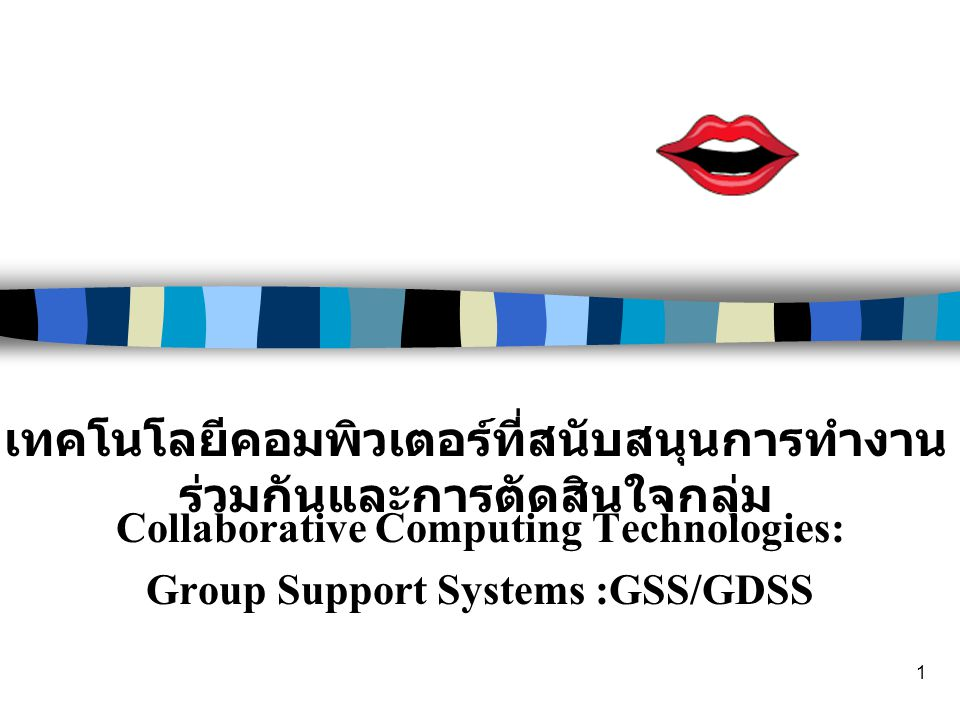 Collaborative Computing Technologies: Group Support Systems :GSS/GDSS
