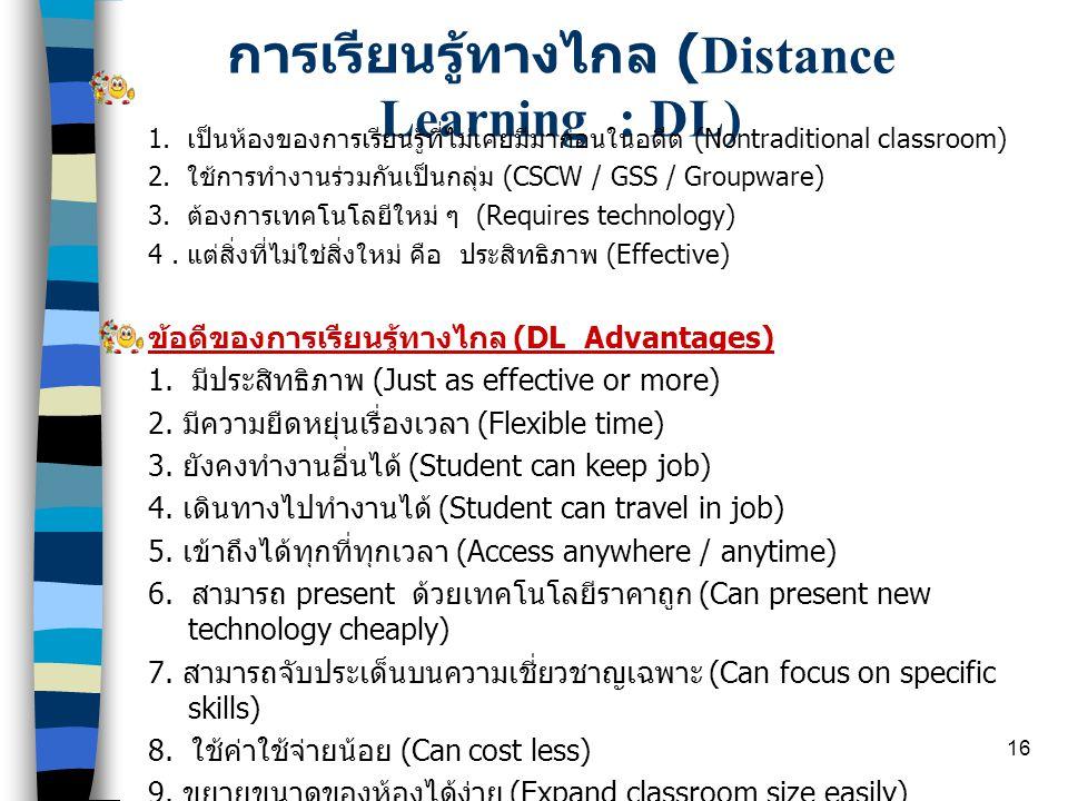 การเรียนรู้ทางไกล (Distance Learning : DL)