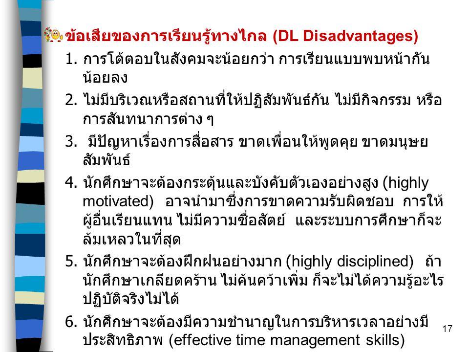 ข้อเสียของการเรียนรู้ทางไกล (DL Disadvantages)