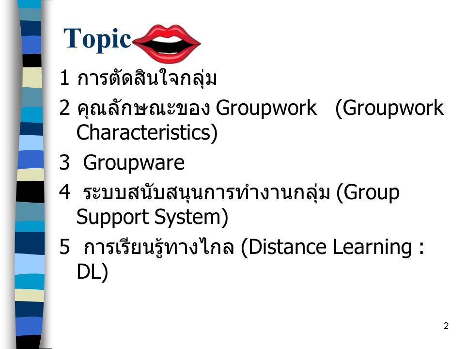 Topic 1 การตัดสินใจกลุ่ม