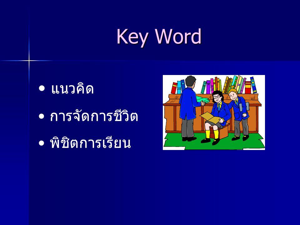 Key Word แนวคิด การจัดการชีวิต พิชิตการเรียน