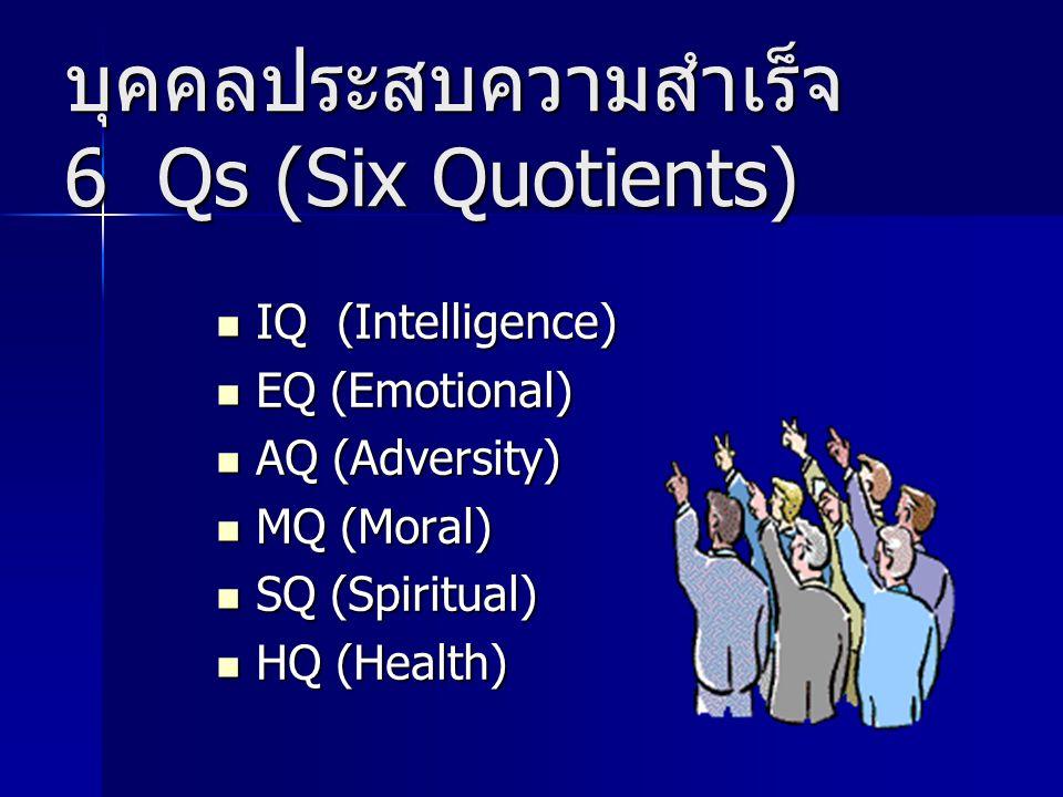บุคคลประสบความสำเร็จ 6 Qs (Six Quotients)