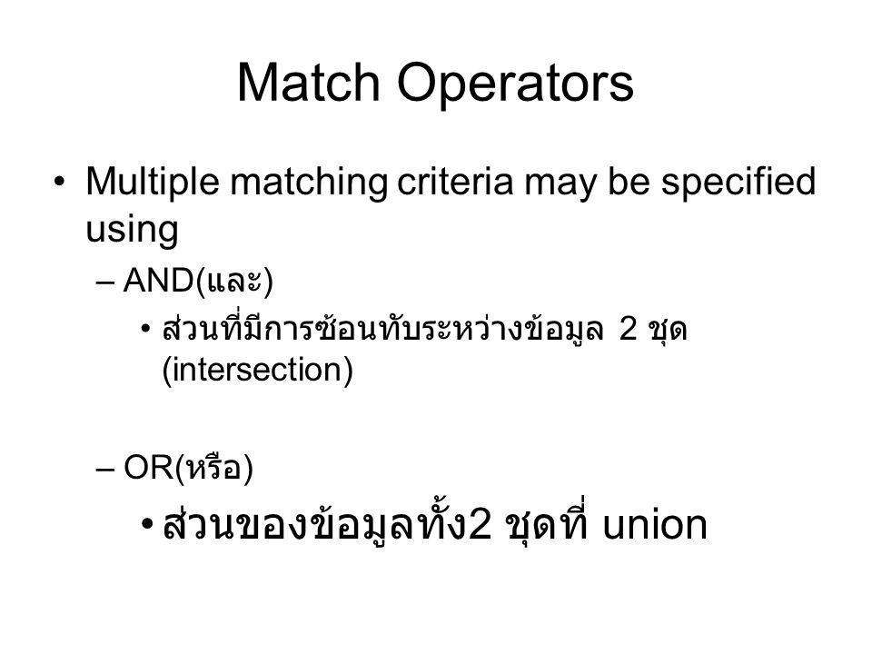 Match Operators ส่วนของข้อมูลทั้ง2 ชุดที่ union
