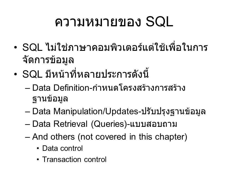 ความหมายของ SQL SQL ไม่ใช่ภาษาคอมพิวเตอร์แต่ใช้เพื่อในการจัดการข้อมูล