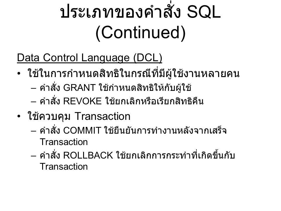 ประเภทของคำสั่ง SQL (Continued)