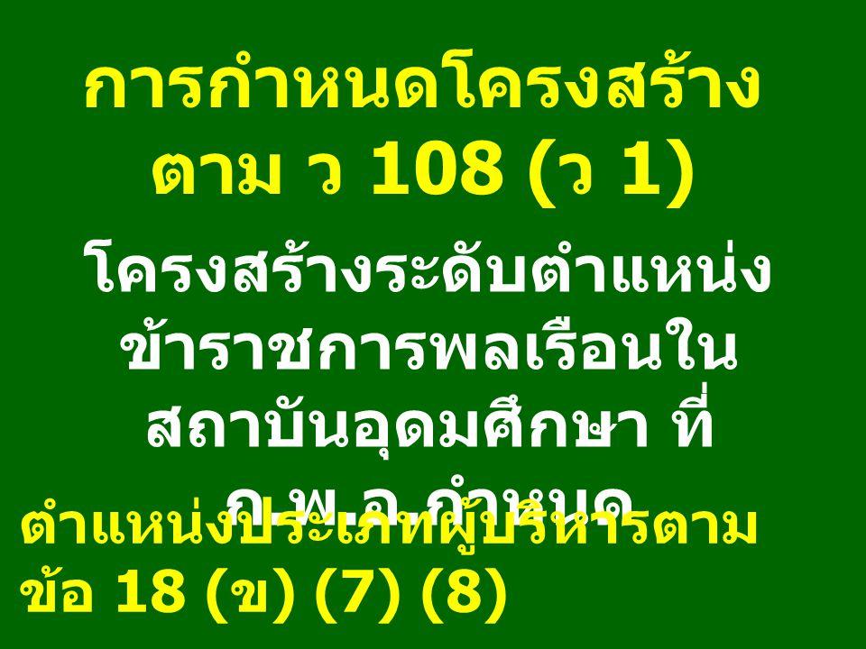 การกำหนดโครงสร้าง ตาม ว 108 (ว 1)