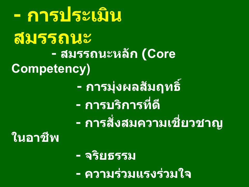- การประเมินสมรรถนะ - สมรรถนะหลัก (Core Competency)