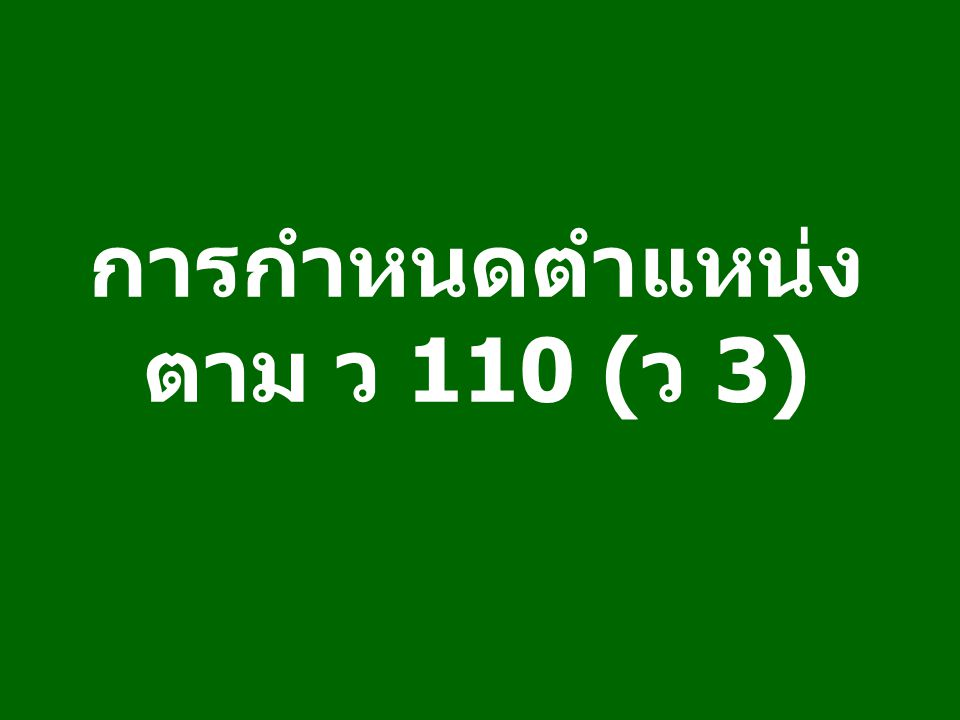การกำหนดตำแหน่งตาม ว 110 (ว 3)