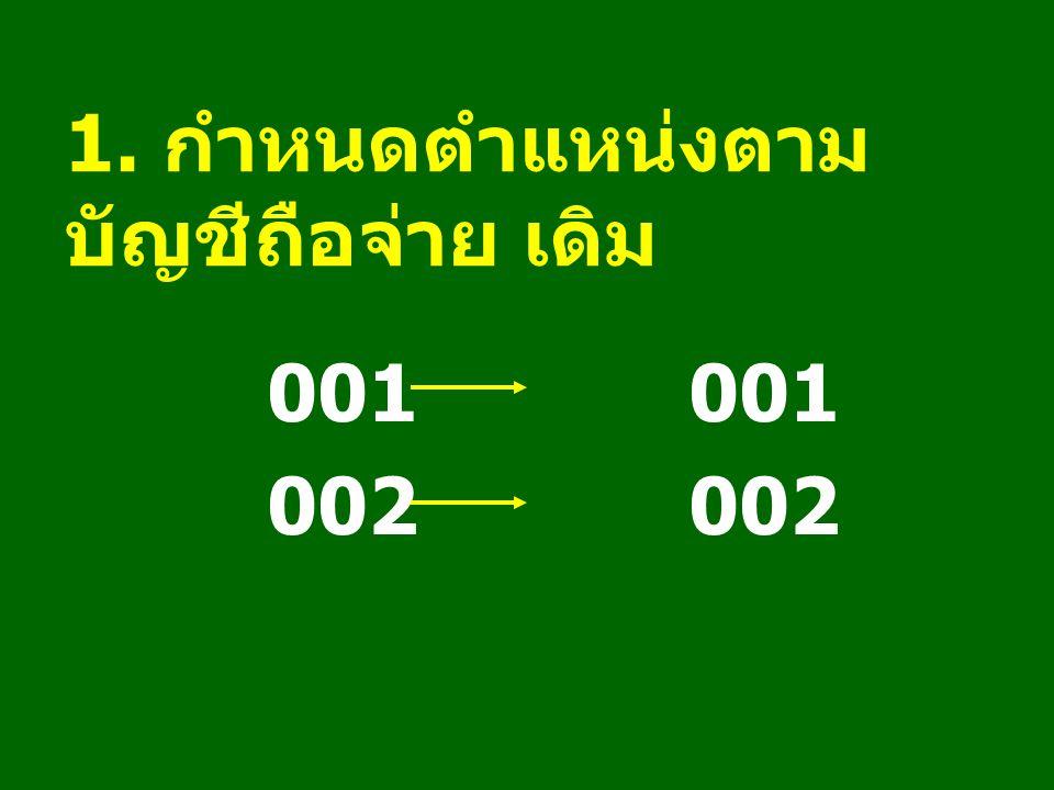 1. กำหนดตำแหน่งตาม บัญชีถือจ่าย เดิม