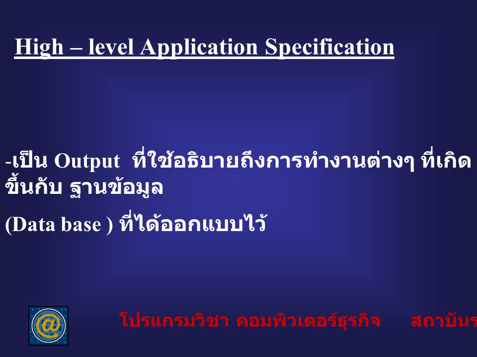 High – level Application Specification