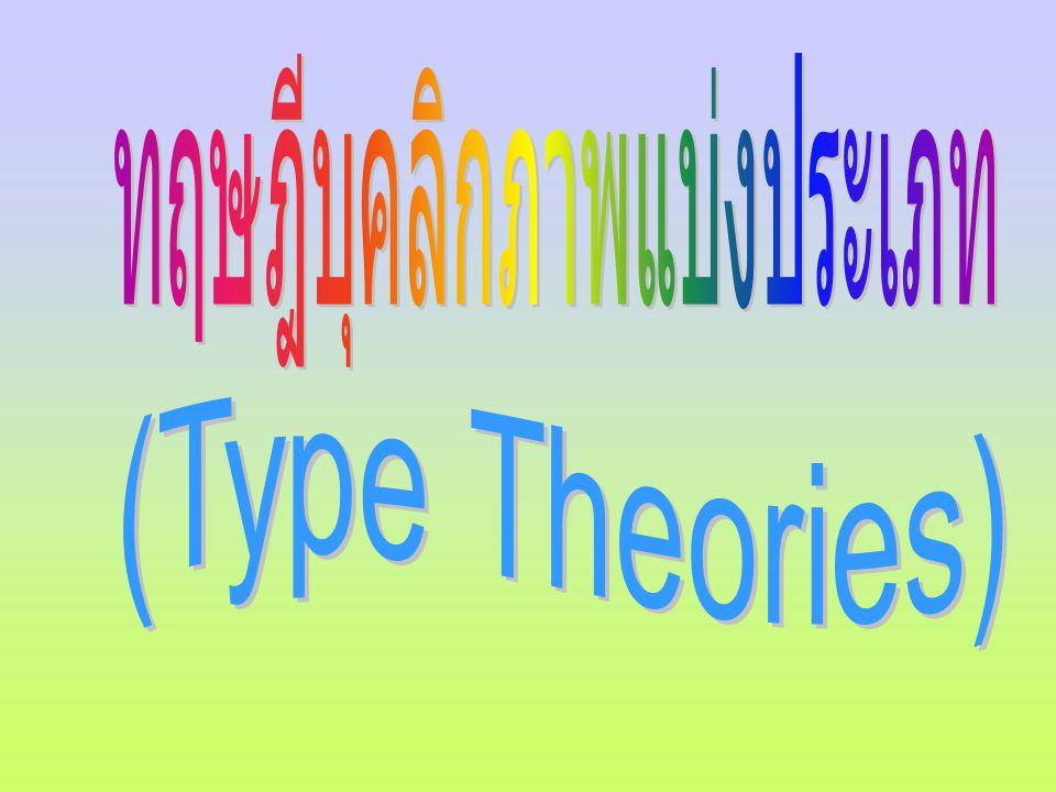 ทฤษฎีบุคลิกภาพแบ่งประเภท
