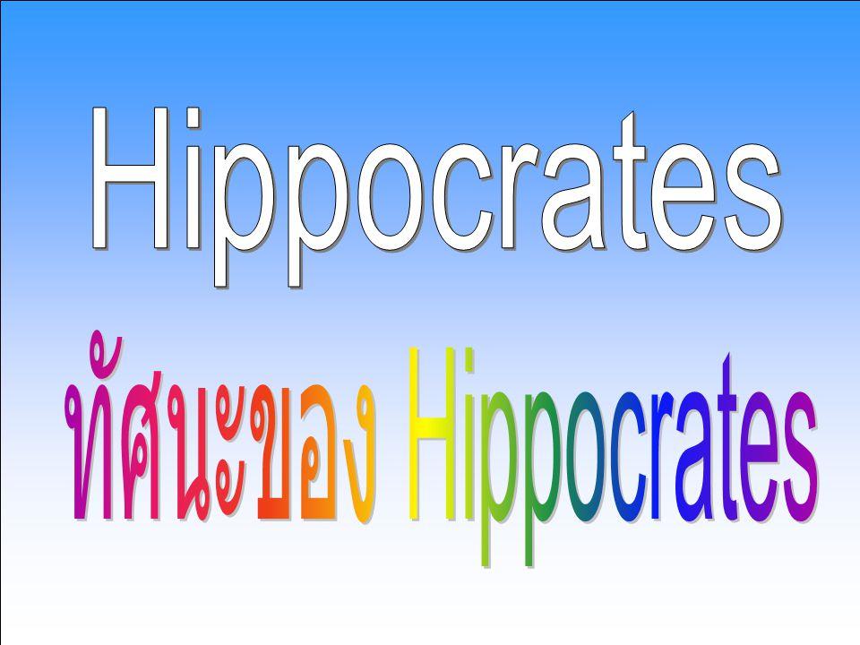 Hippocrates ทัศนะของ Hippocrates