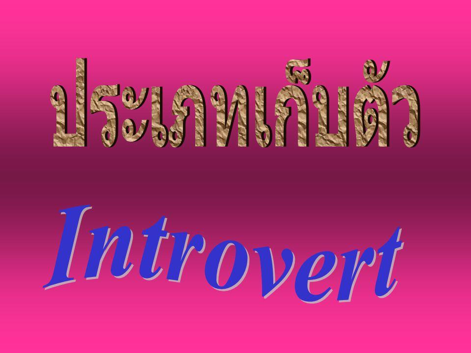 ประเภทเก็บตัว Introvert