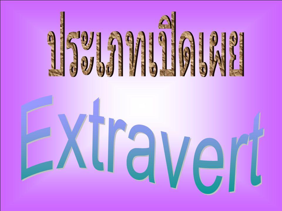 ประเภทเปิดเผย Extravert
