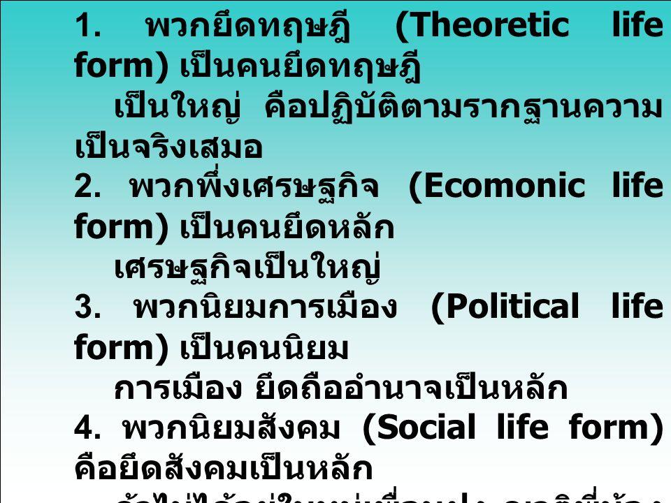 1. พวกยึดทฤษฎี (Theoretic life form) เป็นคนยึดทฤษฎี