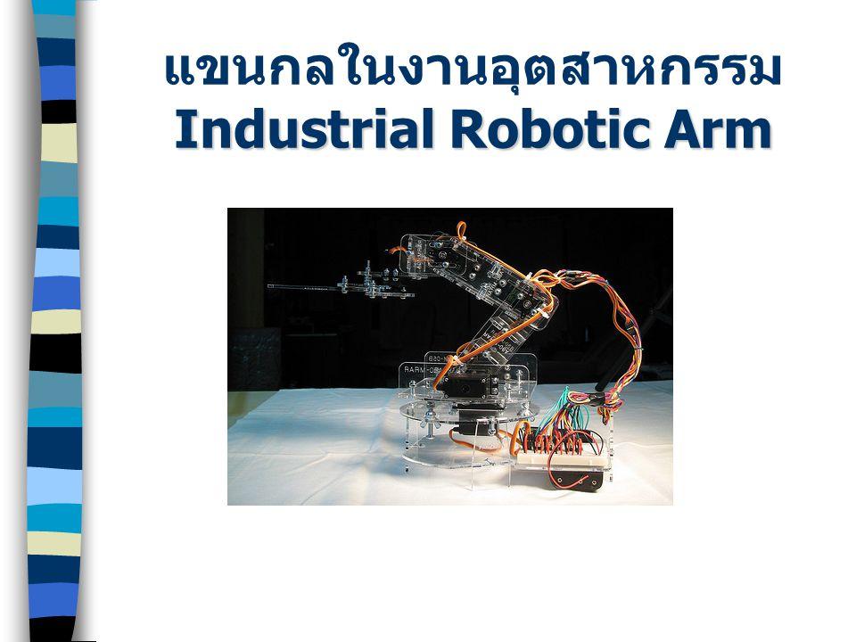 แขนกลในงานอุตสาหกรรม Industrial Robotic Arm
