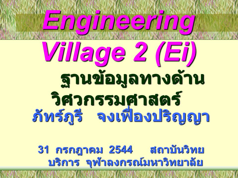Engineering Village 2 (Ei)