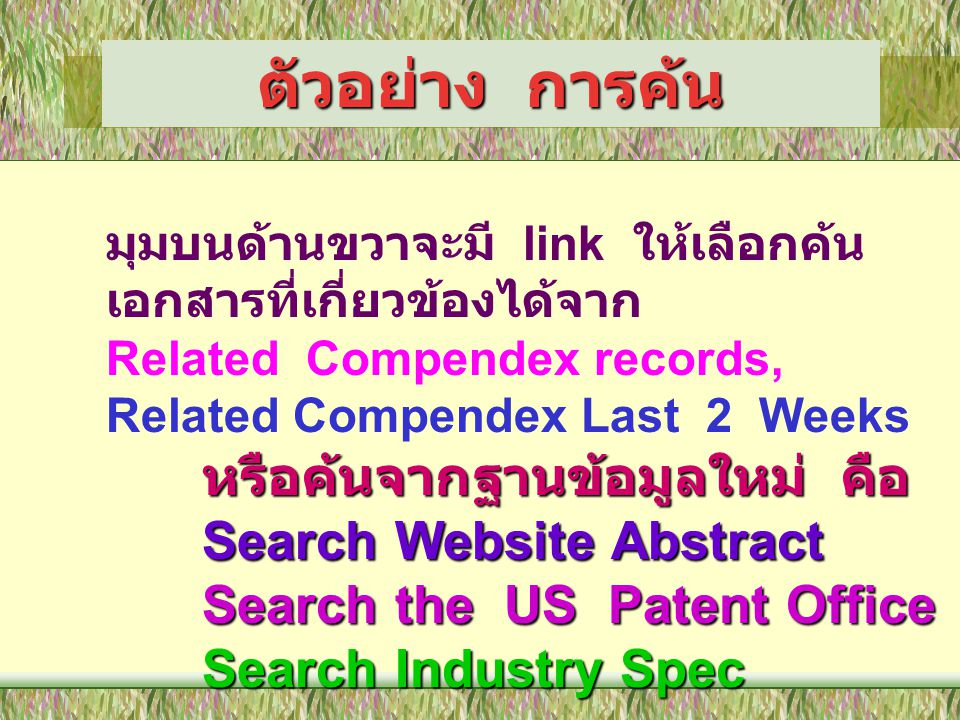 ตัวอย่าง การค้น Search the US Patent Office Search Industry Spec