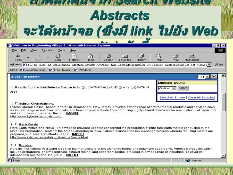 ถ้าคลิกค้นจาก Search Website Abstracts จะได้หน้าจอ (ซึ่งมี link ไปยัง Web site) ดังนี้