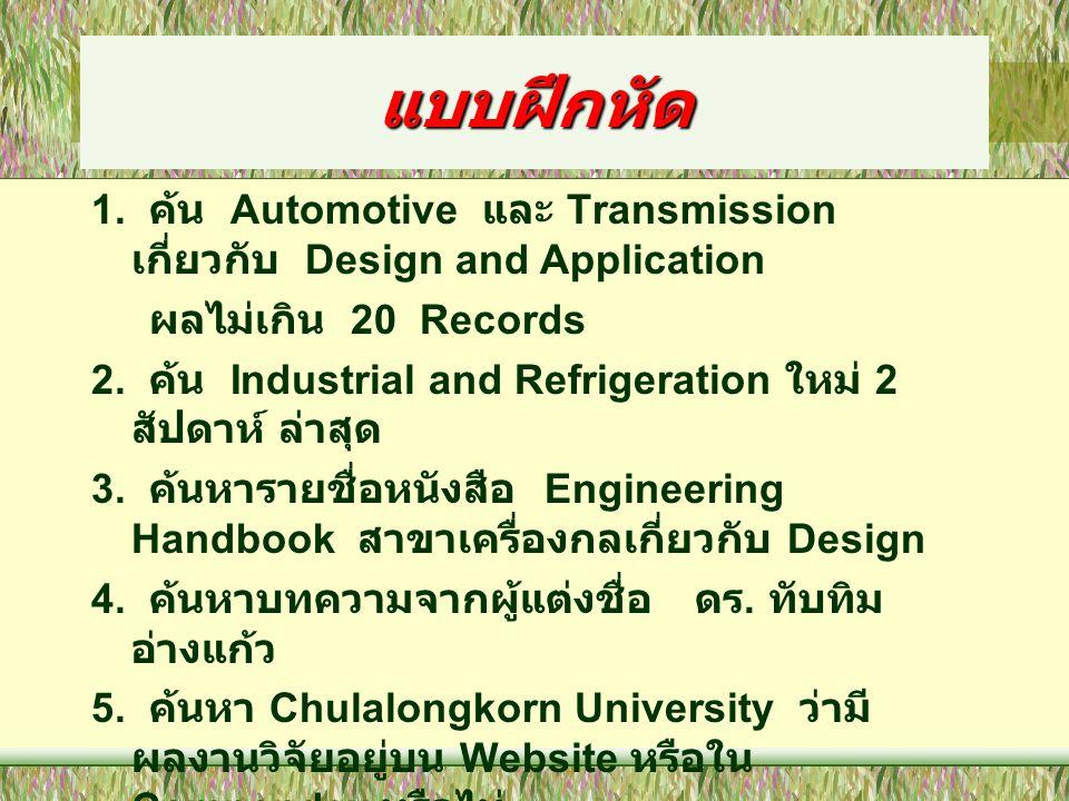แบบฝึกหัด 1. ค้น Automotive และ Transmission เกี่ยวกับ Design and Application. ผลไม่เกิน 20 Records.
