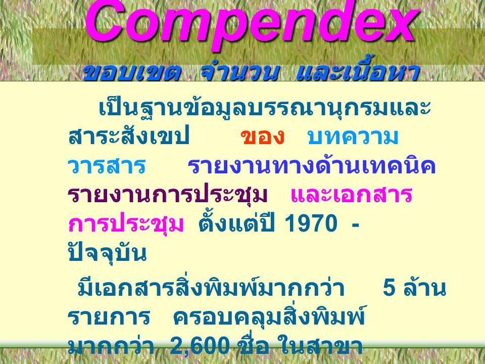 Compendex ขอบเขต จำนวน และเนื้อหา