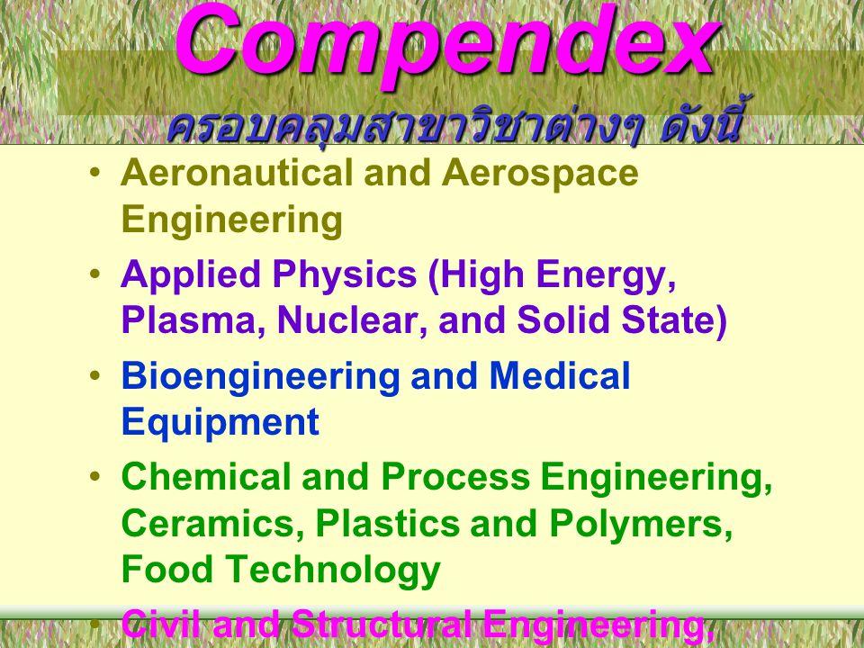 Compendex ครอบคลุมสาขาวิชาต่างๆ ดังนี้