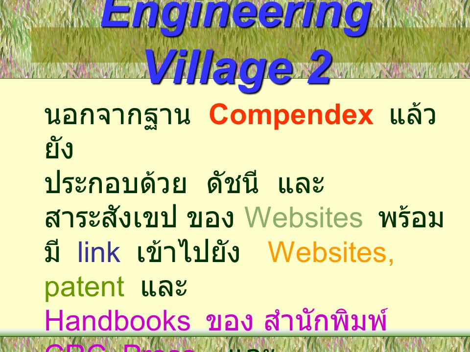 Engineering Village 2 นอกจากฐาน Compendex แล้วยัง