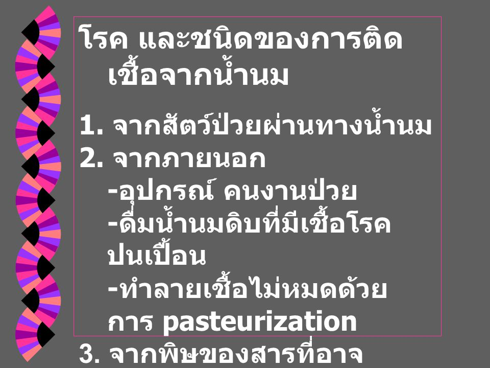 โรค และชนิดของการติดเชื้อจากน้ำนม