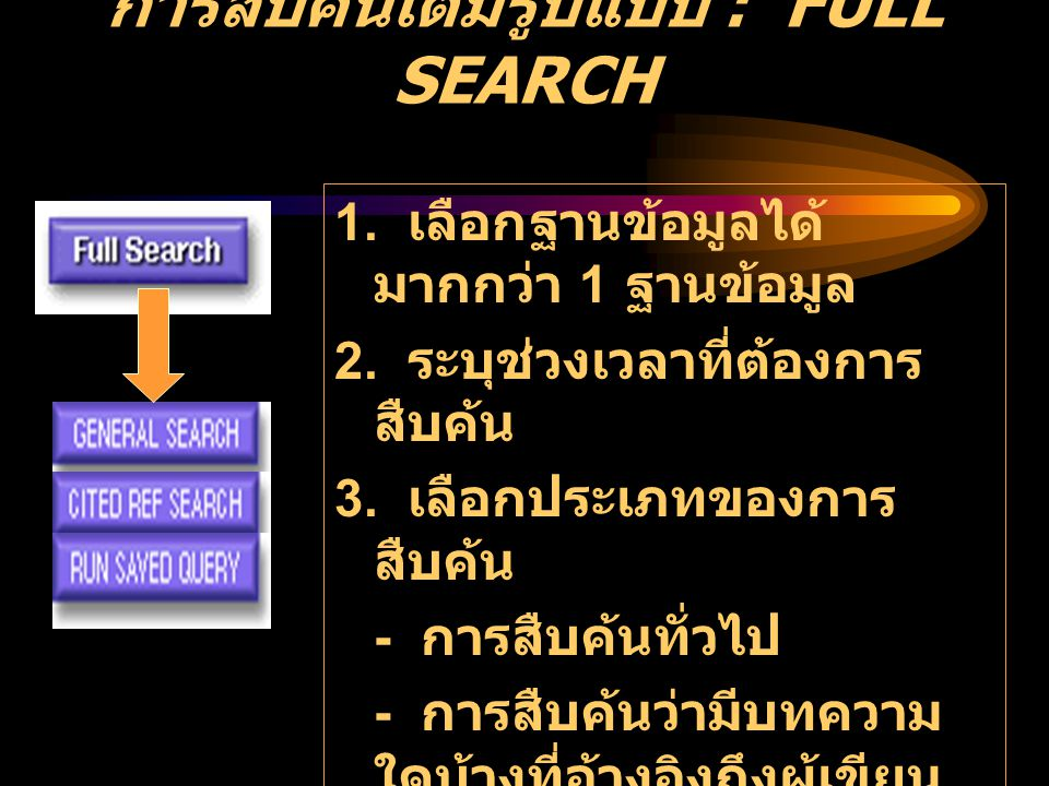 การสืบค้นเต็มรูปแบบ : FULL SEARCH