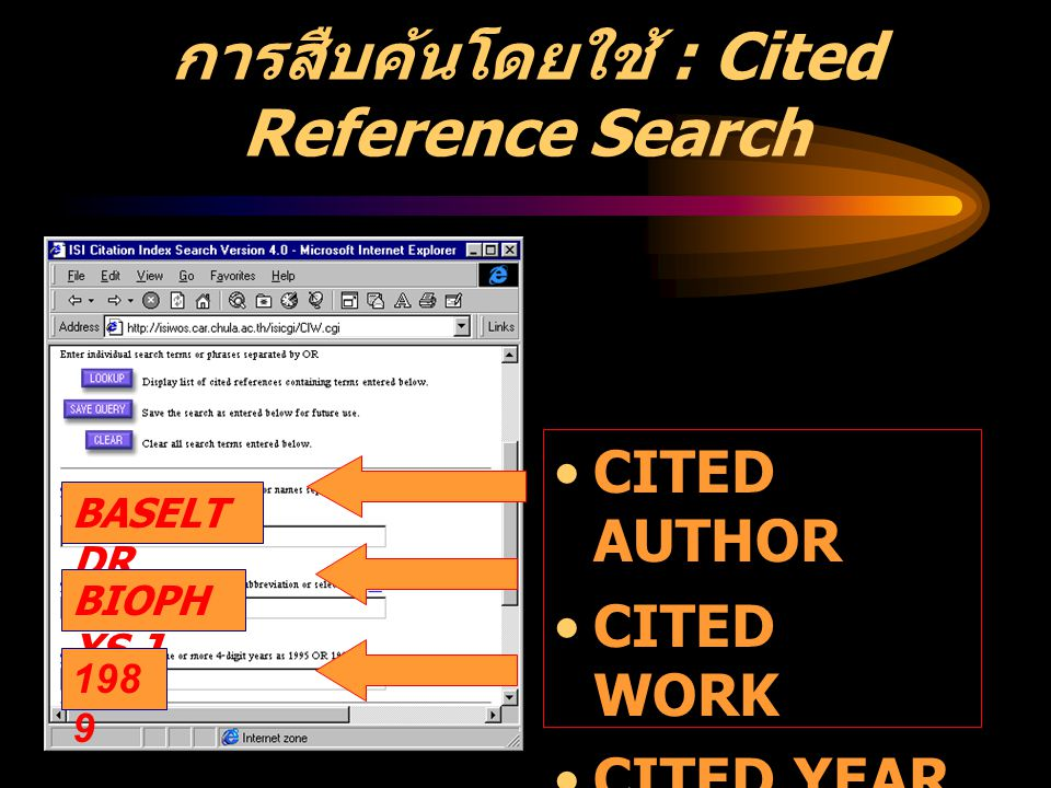 การสืบค้นโดยใช้ : Cited Reference Search