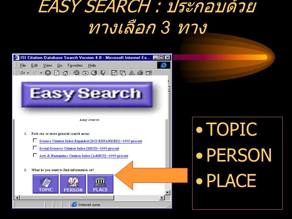 EASY SEARCH : ประกอบด้วยทางเลือก 3 ทาง