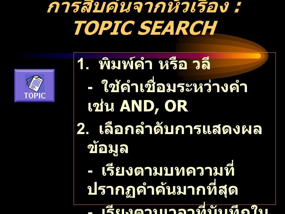 การสืบค้นจากหัวเรื่อง : TOPIC SEARCH