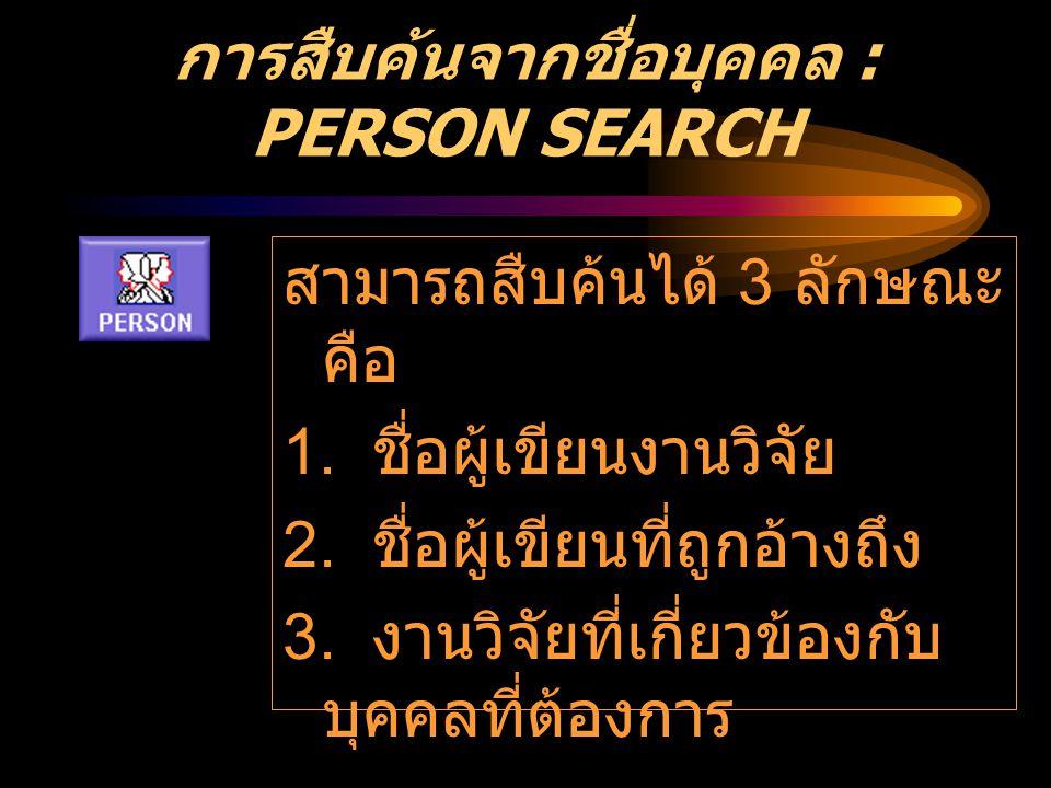 การสืบค้นจากชื่อบุคคล : PERSON SEARCH