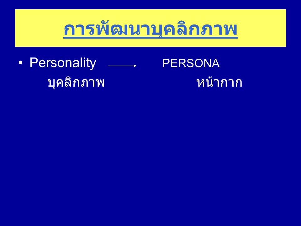 การพัฒนาบุคลิกภาพ Personality PERSONA บุคลิกภาพ หน้ากาก