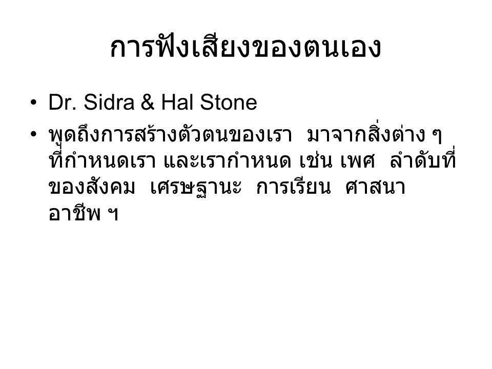 การฟังเสียงของตนเอง Dr. Sidra & Hal Stone