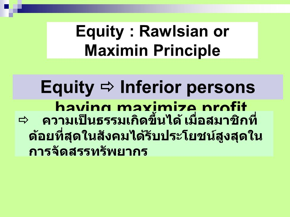 Equity : Rawlsian or Maximin Principle