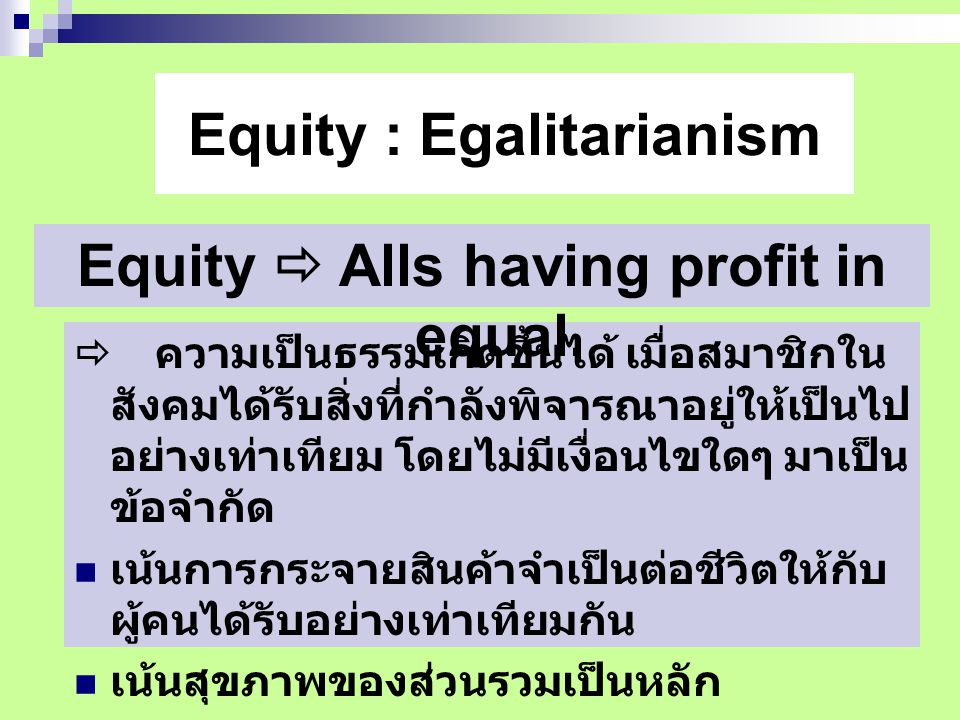 Equity : Egalitarianism